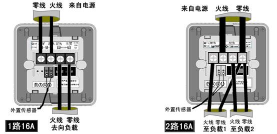 温控器接线图